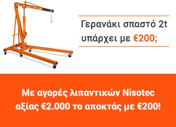 Γερανάκι σπαστό 2t με €200!