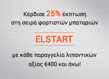 Έκπτωση 25% στη σειρά φορτιστών μπαταριών ELSTART!