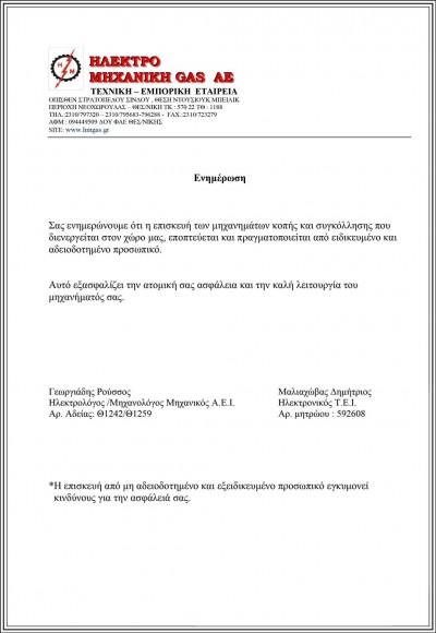 Κάντε click στην εικόνα για το πλήρες PDF.